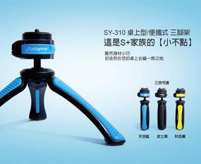 FOTOPRO SY-310印魚腳架迷你三腳架(共3色/公司貨) (7.6折)