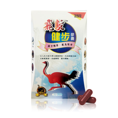 飛鴕健步膠囊(30膠囊/盒) (3.2折)