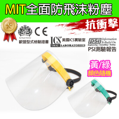 黑魔法 MIT全面性防飛沫粉塵防護面罩(黃/綠顏色隨機) 台灣製造