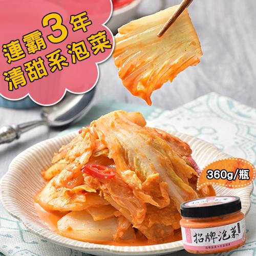 益康泡菜清甜系泡菜小黑瓶360g 免運組 ( 葷/素 6種口味任選)