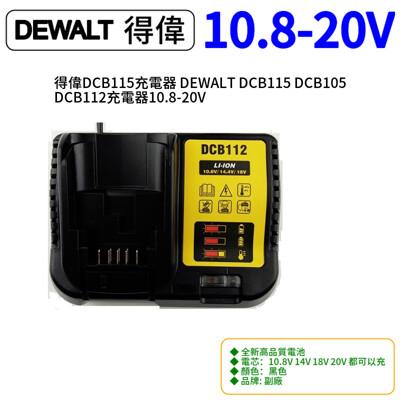 得偉DCB115充電器 DEWALT DCB115 DCB105 DCB112充電器10.8-20V (8.7折)