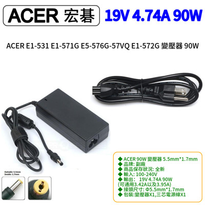 ACER E1-531 E1-571G E5-576G-57VQ E1-572G 變壓器 90W (7.4折)