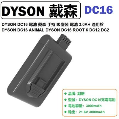 DYSON DC16 電池 ROOT 6 DC12 DC2 戴森 手持 吸塵器 電池 3.0AH (9.1折)