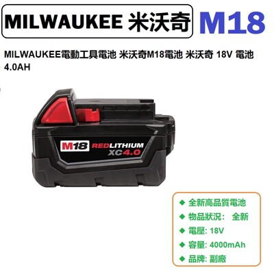米沃奇充電電池 MILWAUKEE M18 電池 MILWAUKEE 4.0電池 (8.2折)