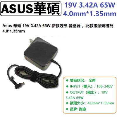 ASUS S200E UX32V UX32VD UX410 UX410UF 新款方形 65W 變壓器 (8.1折)
