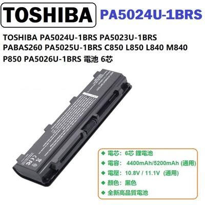 TOSHIBA電池PABAS260 SATELLITE C850 M840 L850 P850 電池 (8.8折)