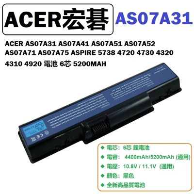 acer aspire 4920 4736g as07a32 4530 4535 as07a51電池 (7.9折)