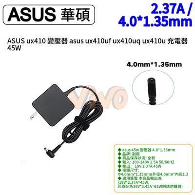 asus ux410 變壓器 asus ux410uf ux410uq ux410u 充電器 45W (8.2折)