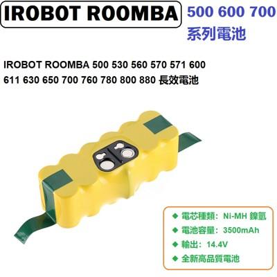 IROBOT ROOMBA 500 530 560 570 571 600 611 630 長效電池 (8.1折)