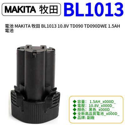 電池 MAKITA 牧田 BL1013 10.8V TD090 TD090DWE 1.5AH 電池 (5.9折)
