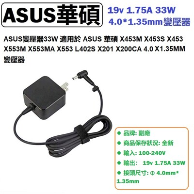 ASUS X453 X453M X540M X540S X453S變壓器33W 19V 1.75A (7.6折)