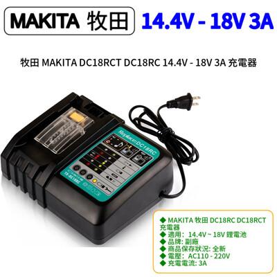 牧田 MAKITA DC18RCT DC18RC 14.4V - 18V 3A 充電器 (7.6折)