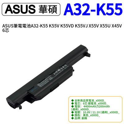 ASUS筆電電池A32-K55 K55V K55VD K55VJ X55V X55U X45V 6芯 (7折)