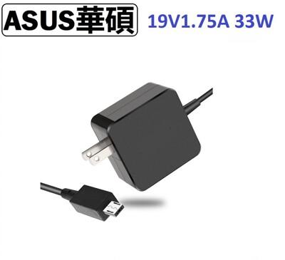 ASUS 33W充電器 ASUS X205TA X205 X205T充電器 19V 1.75A (7.7折)