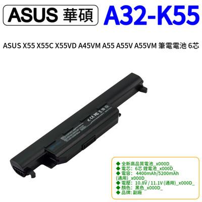 ASUS X55 X55C X55VD A45VM A55 A55V A55VM 筆電電池 6芯 (7折)