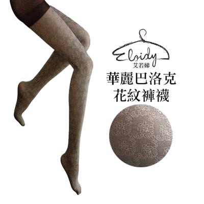 Eloidy艾若娣-華麗巴洛克花紋褲襪 (4.6折)