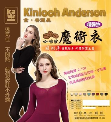 金安德森咖啡紗超彈性魔術衣 (3.2折)