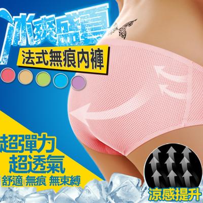 爆款法式冰絲透氣無痕內褲 (1.8折)