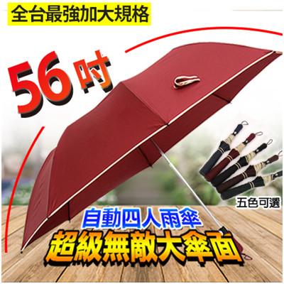 超大56吋自動開四人雨傘 (1.8折)