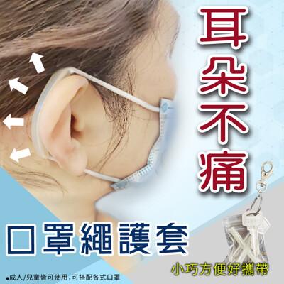 口罩繩減壓護套   耳朵不疼痛   台灣製防勒護耳矽膠 (6.3折)