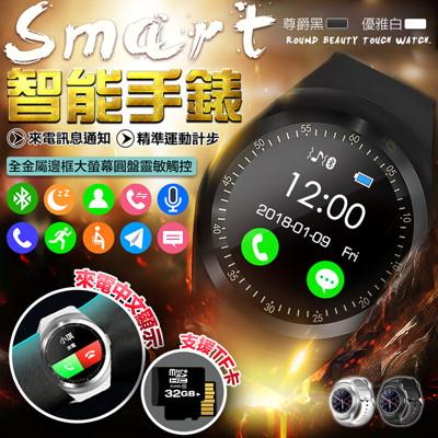 多功能藍牙通話智慧手錶 (2.7折)