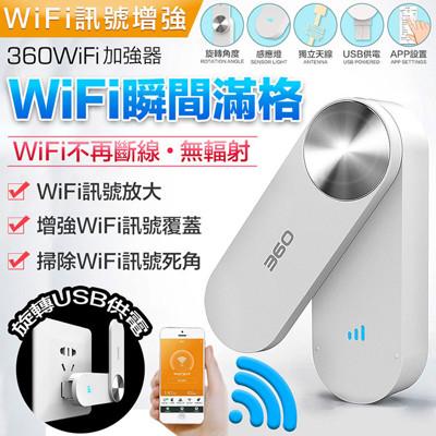 360隨行WIFI訊號延伸器 (3.7折)