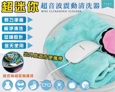 超聲波洗衣蔬果清洗機 (6折)