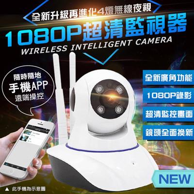 【u-ta】1080P無線夜視攝影機 (3.1折)