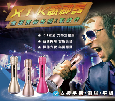 X1K歌神器藍牙麥克風 (2.4折)