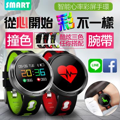 IPS級撞色運動智慧型手錶 (2.8折)