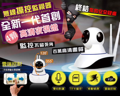 HD7專業無線高清夜視攝影機 (3折)