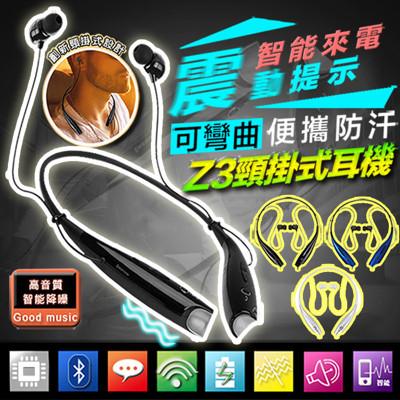 Z3藍芽防汗頸掛式運動耳機 (3.3折)