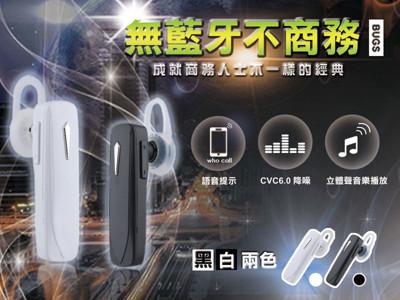 最新輕量款-M1雙系統通用立體聲耳掛式藍牙耳機 (2.8折)