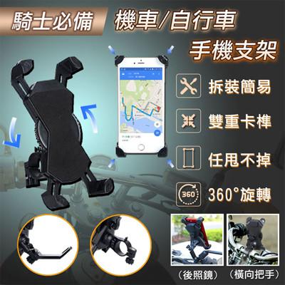 長江PHONE✨超穩機車後照鏡自行車手機支架任選 (2.5折)
