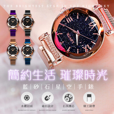 長江PHONE✨ 星空石英磁吸手錶 (2.5折)