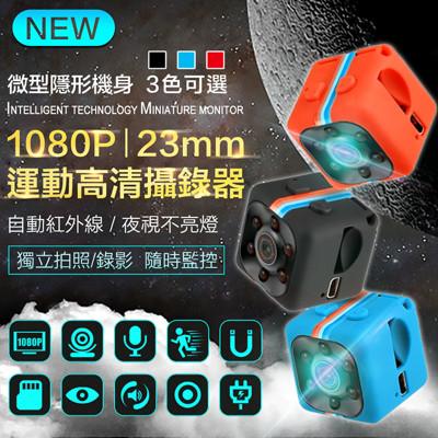 長江PHONE✨進化1080P廣角夜視骰子微型監視器 (2.5折)