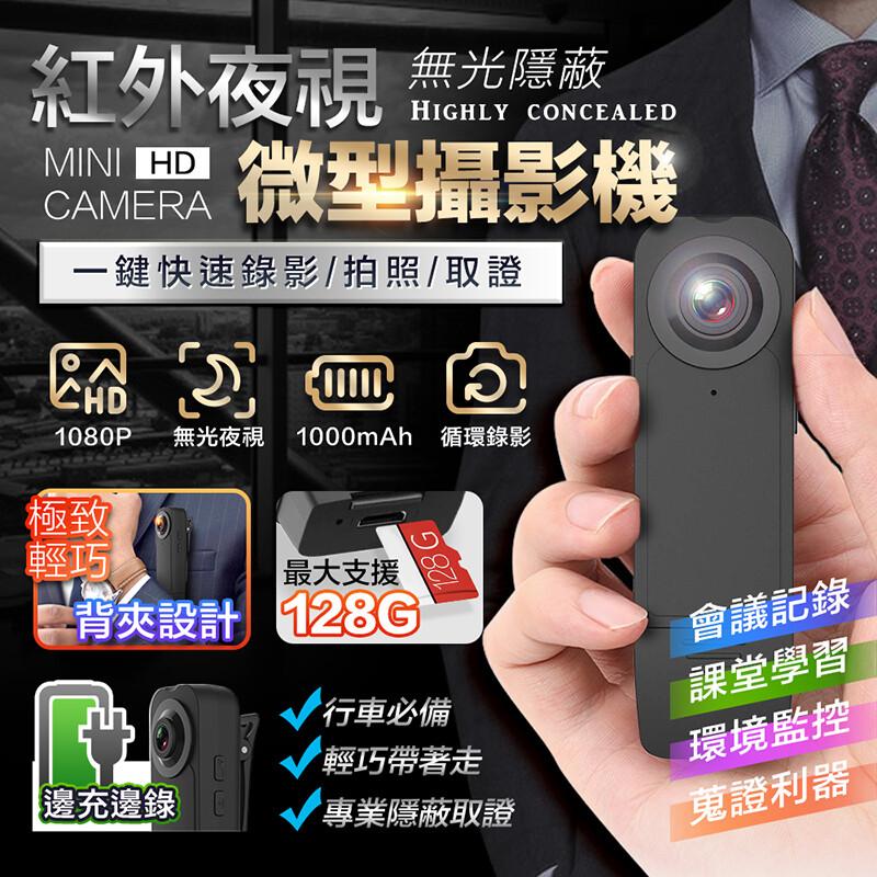 長江phone高清1080p夜視微型攝影機