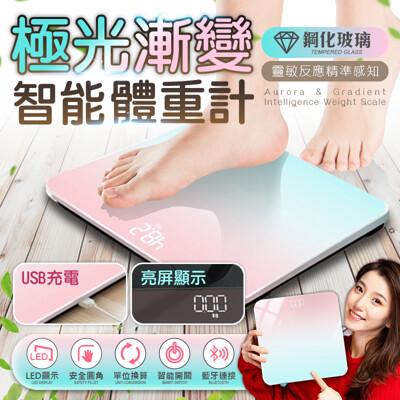 長江phone藍芽智能極光漸變app管理體重計/智能秤 可usb充電 (4折)