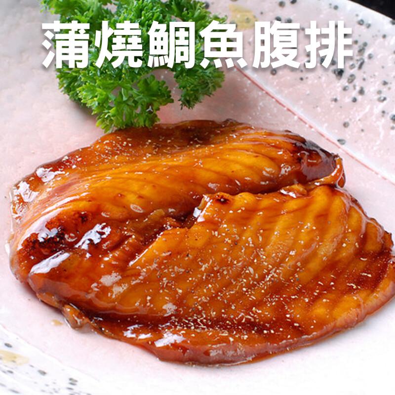 便利料理台灣蒲燒鯛魚腹排150g10%/包