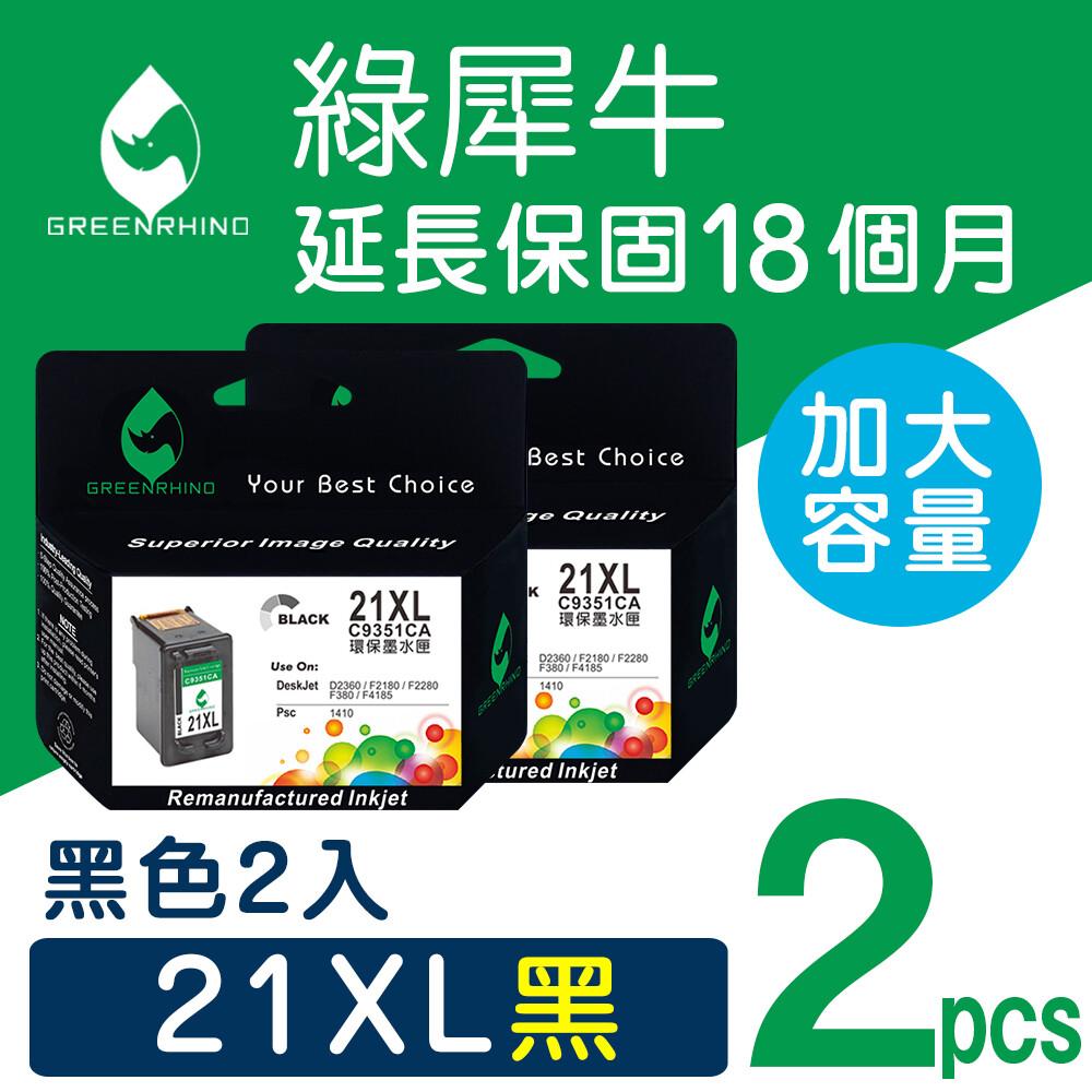 綠犀牛for hp no.21xl (c9351ca) 高容量環保墨水匣-2黑超值組