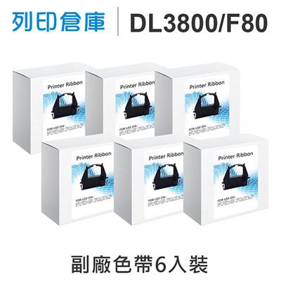 【相容色帶】For Fujitsu DL3800 / F80 副廠黑色色帶超值組(6入) (9折)