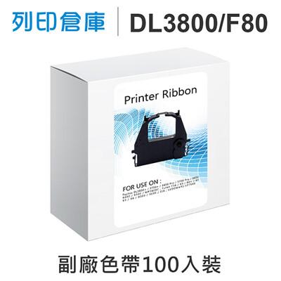 【相容色帶】For Fujitsu DL3800 / F80 副廠黑色色帶超值組(100入) (6折)