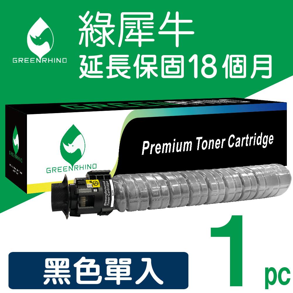 綠犀牛for ricoh mp c4503c4504c5503c5504 黑色環保影印機碳粉匣