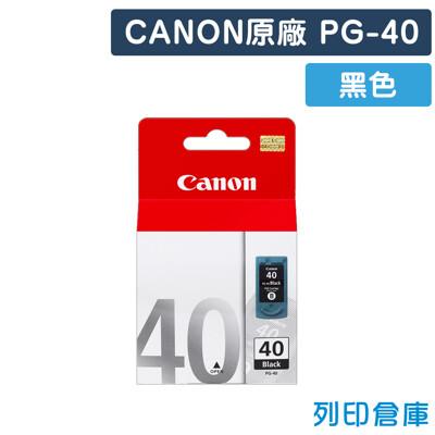 【CANON】PG-40 / PG40 原廠黑色墨水匣 (10折)