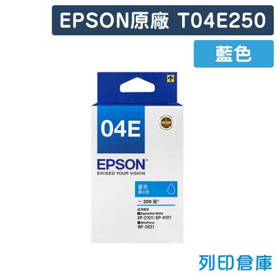 【EPSON】T04E250 (NO.04E) 原廠藍色盒裝墨水 (10折)