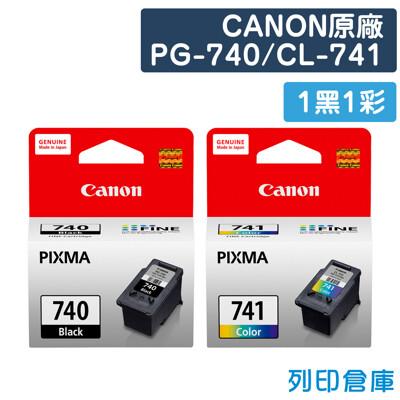 【CANON】PG-740 + CL-741 原廠墨水匣-1黑1彩組 (9.3折)