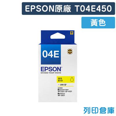 【EPSON】T04E450 (NO.04E) 原廠黃色盒裝墨水 (10折)