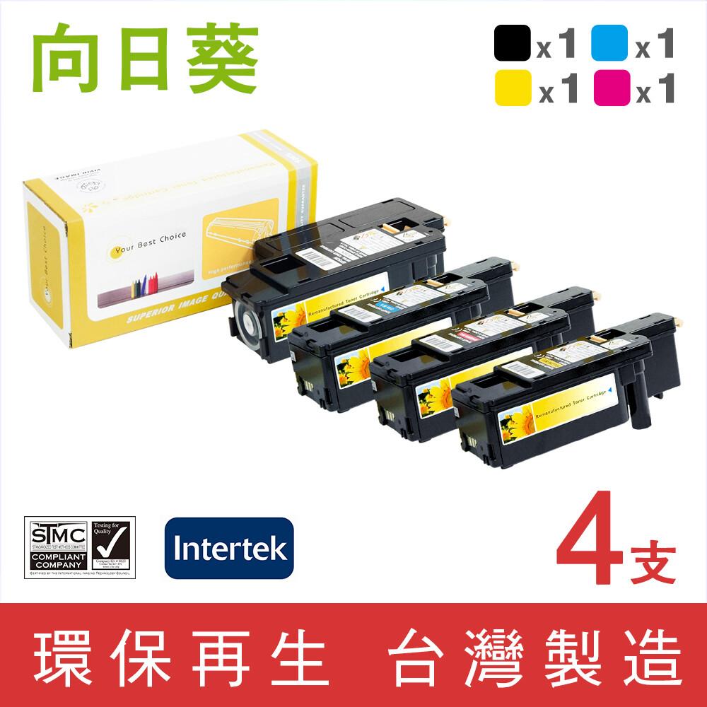 向日葵for fuji xerox ct202264~ct202267 環保碳粉匣1黑3彩組