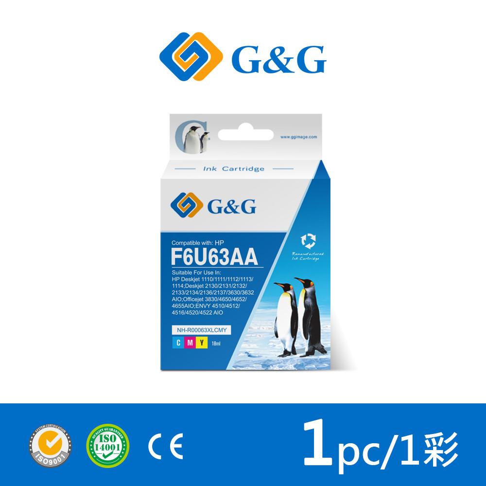 g&gfor hp f6u63aa (no.63xl) 彩色高容量相容墨水匣