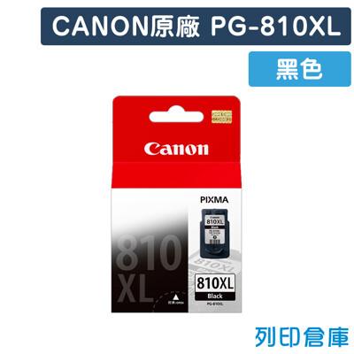 【CANON】PG-810XL / PG810XL 原廠黑色高容量墨水匣 (10折)